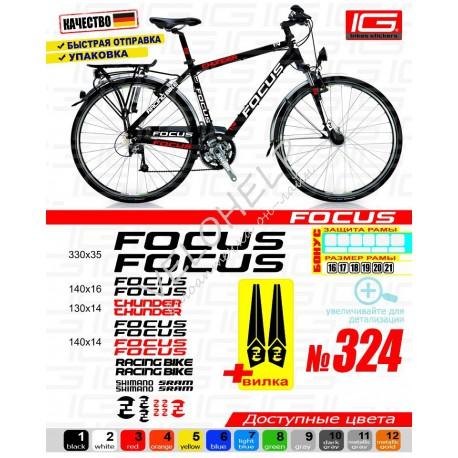 Наклейки на велосипед Focus набор 324