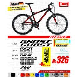 Наклейки на велосипед Ghost