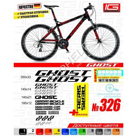 Наклейки на велосипед Ghost набор 326