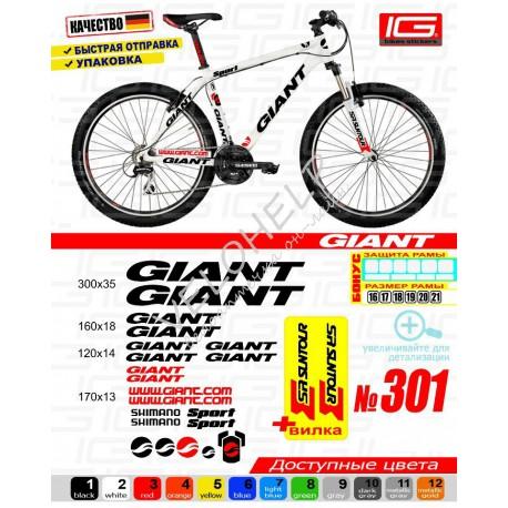 Наклейки на велосипед Giant набор 301