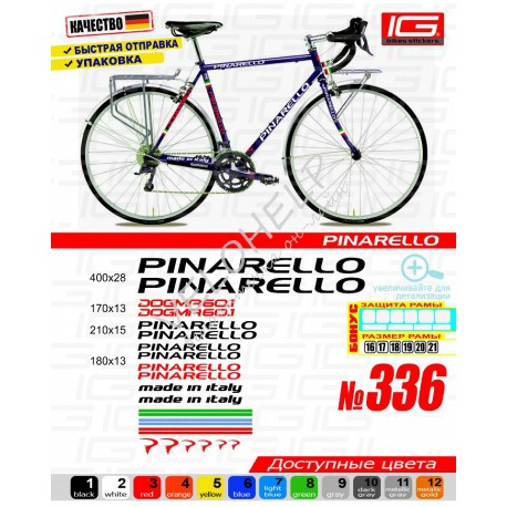 Наклейки на велосипед Pinarello набор 336