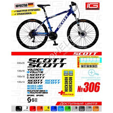 Наклейки на велосипед Scott набор 306